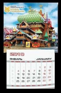 mag-kalend
